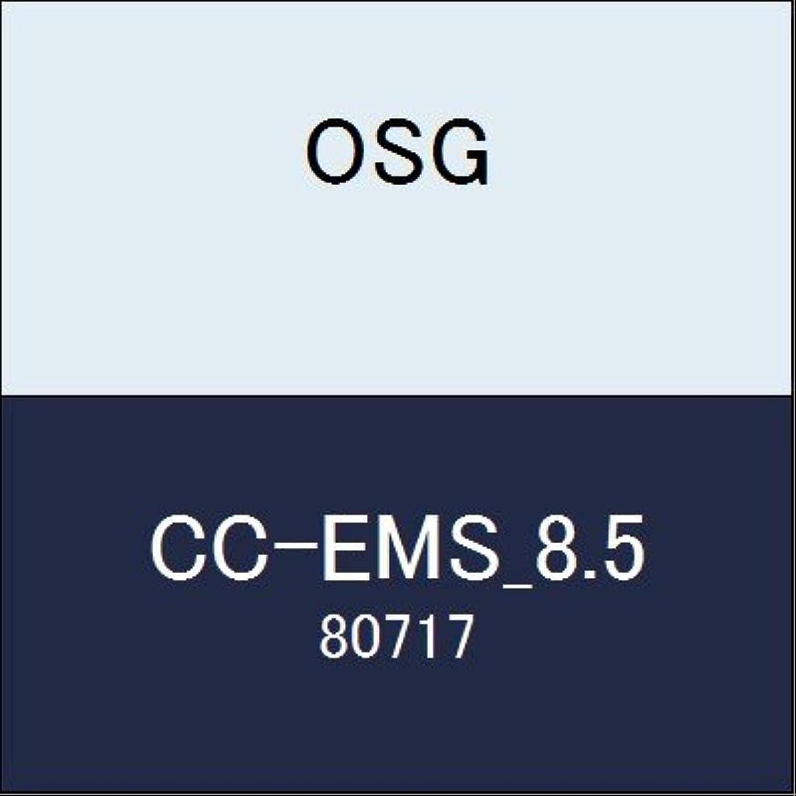 引っ張る手荷物こどもの日OSG エンドミル CC-EMS_8.5 商品番号 80717