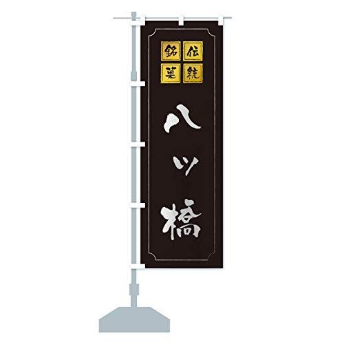 八ッ橋 のぼり旗 サイズ選べます(ハーフ30x90cm 左チチ)