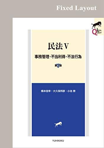 民法V 事務管理・不当利得・不法行為(第2版) (LEGAL QUEST)