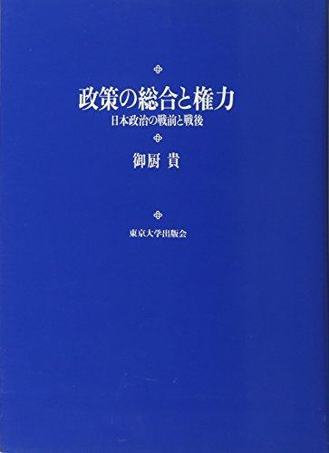 政策の総合と権力―日本政治の戦前と戦後