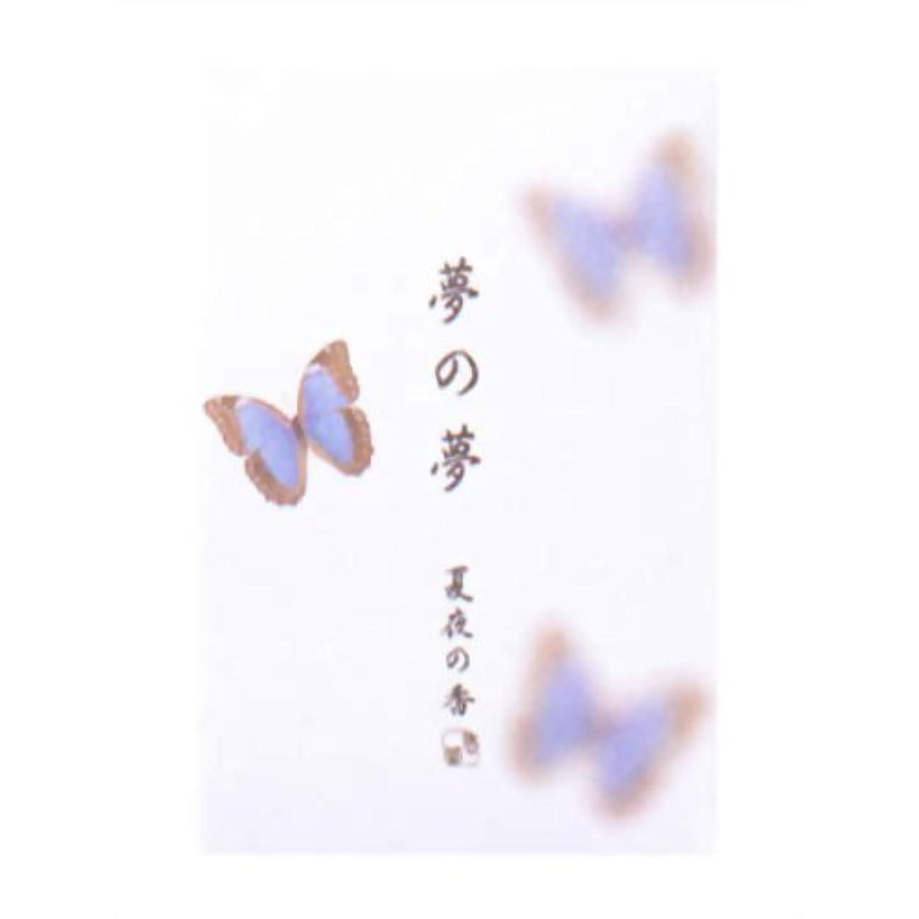 無数のハンバーガー血色の良い夢の夢 夏夜の香 (蝶々) スティック12本入