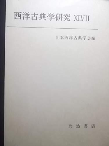 西洋古典学研究 (47)