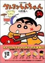 クレヨンしんちゃん (Volume14) (Action comics)