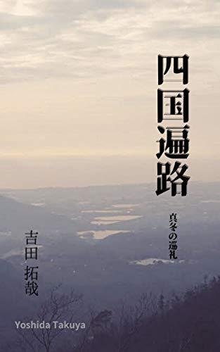 四国遍路 : 真冬の巡礼