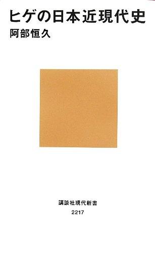 ヒゲの日本近現代史 (講談社現代新書)の詳細を見る