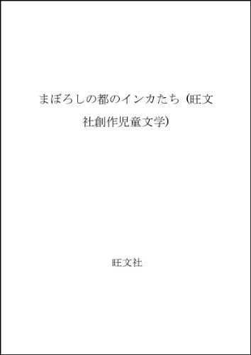 まぼろしの都のインカたち (旺文社創作児童文学)の詳細を見る