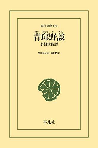 青邱野談 (東洋文庫0670)
