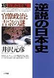 逆説の日本史15 近世改革編: 官僚制度と吉宗の謎