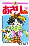 あさりちゃん (79) (てんとう虫コミックス)