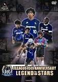 ガンバ大阪 レジェンド・オブ・スターズ [DVD]