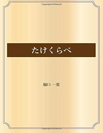 たけくらべ (青空文庫POD)