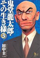 鬼堂龍太郎・その生き様 3 (ヤングジャンプコミックス BJ)