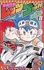 爆走兄弟レッツ&ゴー!! (8) (てんとう虫コミックス)の詳細を見る