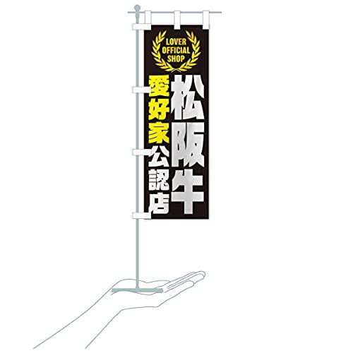 卓上ミニ松阪牛/愛好家公認店 のぼり旗 サイズ選べます(卓上ミニのぼり10x30cm 立て台付き)
