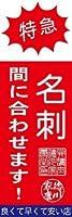 のぼり旗印章 送料無料 (D050名刺)