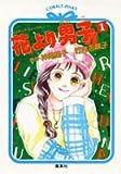 花より男子(だんご)〈1〉 (コバルト文庫)