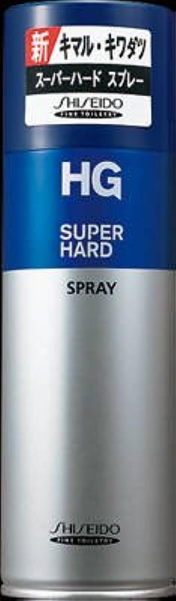 支給変な肉腫資生堂 HG スーパーハードスプレー×36点セット (4901872899197)