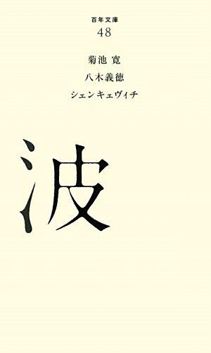 (048)波 (百年文庫)