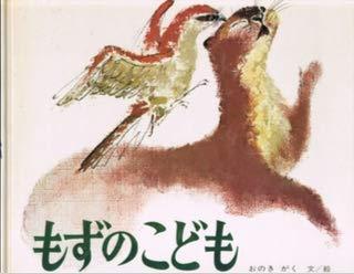 もずのこども (1976年)