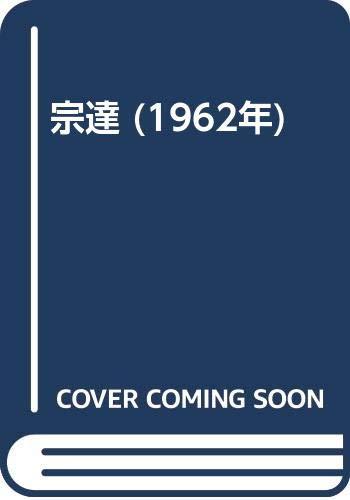 宗達 (1962年)の詳細を見る
