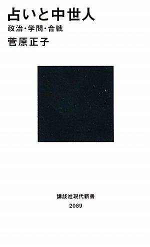 占いと中世人―政治・学問・合戦 (講談社現代新書)