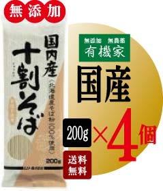 昔ながらの蕎麦 無添加 国産 十割 そば 200g×4個★ 送料無料 コンパクト便 ★ 小麦粉や食塩をまったく使用せずにつくった、北海道産そば粉100%のおそばです。