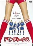 FCヴィーナス[DVD]