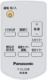 【ゆうパケット対応品】 パナソニック Panasonic 扇風機 リモコン FFE2810235