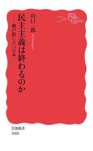 民主主義は終わるのか――瀬戸際に立つ日本 (岩波新書 新赤版 1800)