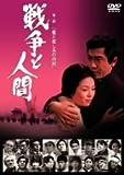 戦争と人間 第二部 愛と悲しみの山河 [DVD]