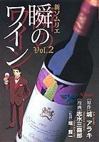 新ソムリエ瞬のワイン 2 (SCオールマン)