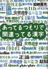 あってるつもりで間違ってる漢字―新聞・雑誌の不覚2500 (講談社+α文庫)