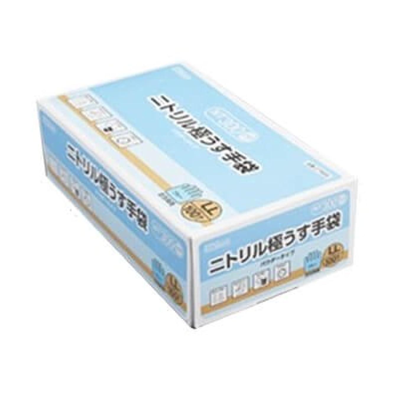 請求可能翻訳ギャロップ【ケース販売】 ダンロップ ニトリル極うす手袋 粉付 LL ブルー NT-300 (100枚入×20箱)
