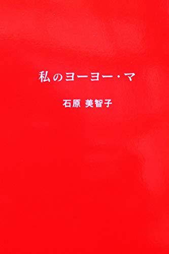 私のヨーヨー・マ 石原美智子 2011