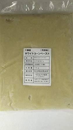 北海道産 ( 十勝 ) ホワイト コーンペースト 1kg とうもろこし 業務用 限定品 冷凍