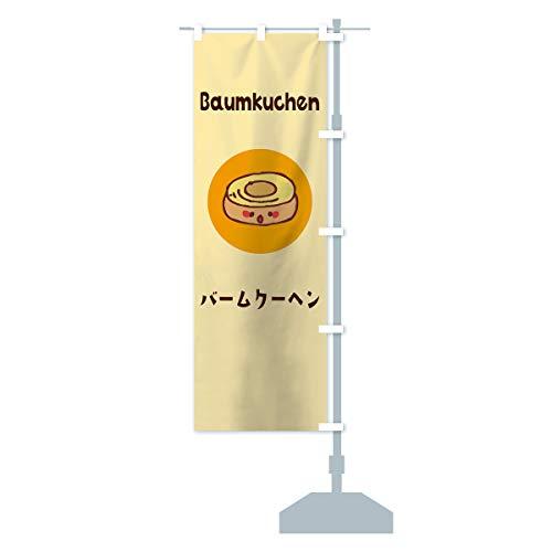 バームクーヘン のぼり旗 サイズ選べます(ジャンボ90x270cm 右チチ)