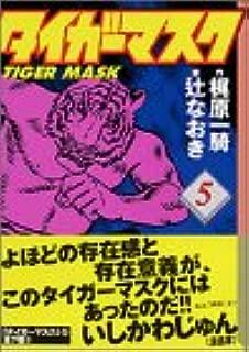 Tiger Mask (5) (Kodansha Manga Bunko) (2001) ISBN: 4063600637 [Japanese Import]