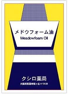 メドウフォーム油 100mL [Meadowfoam Oil]