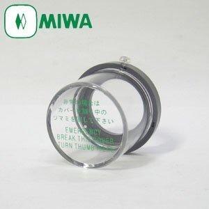 MIWA サムターン 非常用カバー MMカバーU型 台座付き 対応シリーズ:DA など 美和ロック MMカバー 事故防止 いたずら防止