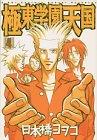 極東学園天国 4 (ヤングマガジンコミックス)