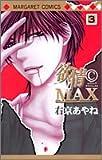 欲情(C)MAX 3 (マーガレットコミックス)