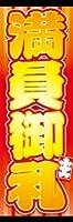 のぼり旗スタジオ のぼり旗 満員御礼005 通常サイズ H1800mm×W600mm