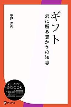 [平野秀典]のギフト 君に贈る豊かさの知恵 (ディスカヴァーebook選書)