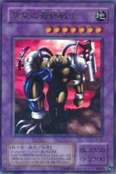 遊戯王 LN-26-UR 《異星の最終戦士》 Ultra