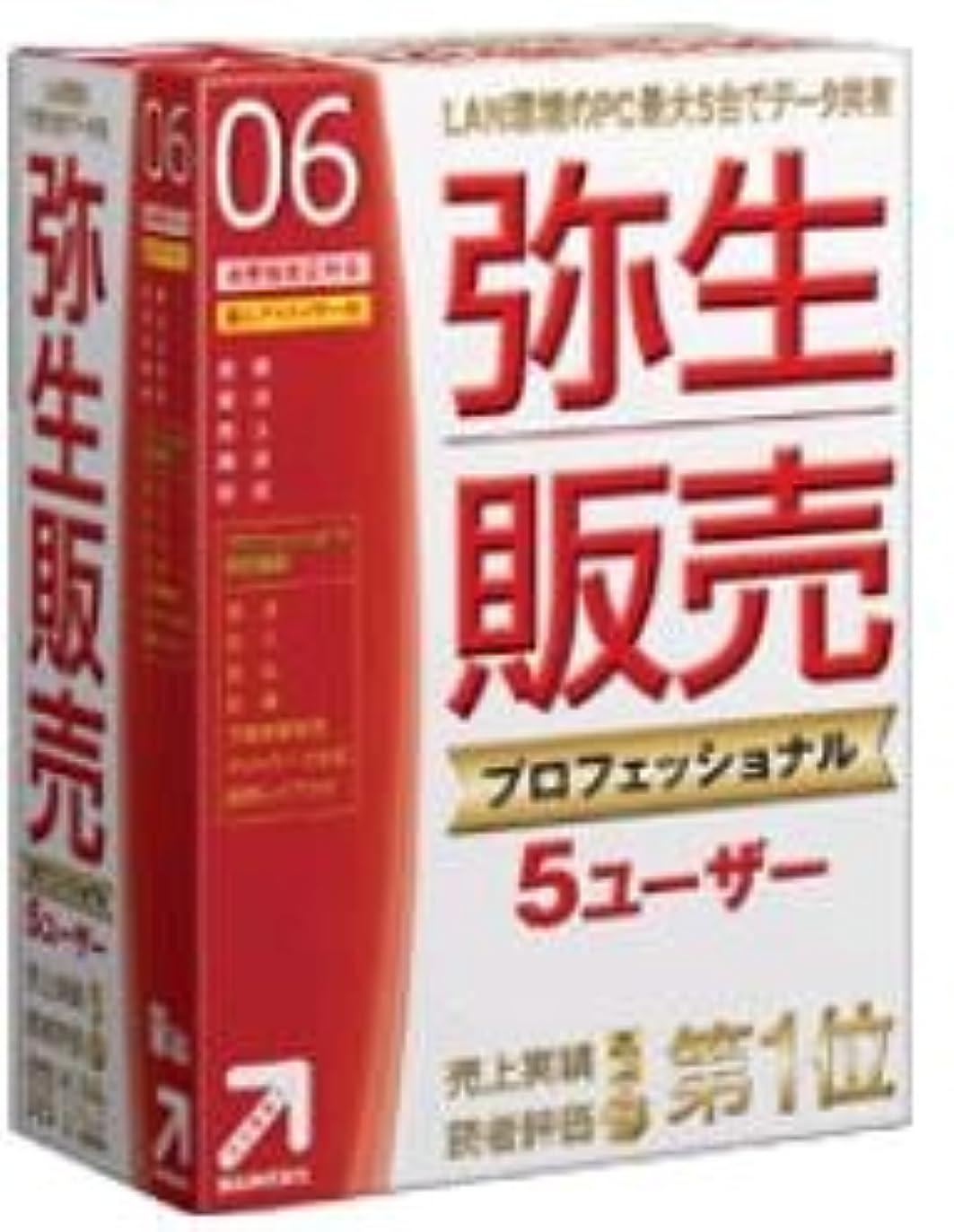 ジェーンオースティン情報脚本【旧商品】弥生販売 プロフェッショナル 06 <5ユーザー>