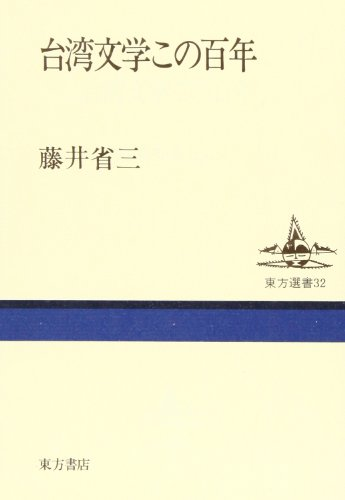 台湾文学この百年 (東方選書)