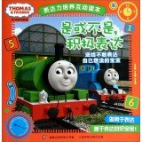 Paperback Thomas and Friends train expressive interactive readers - yes or no. positive expression(Chinese Edition) Book
