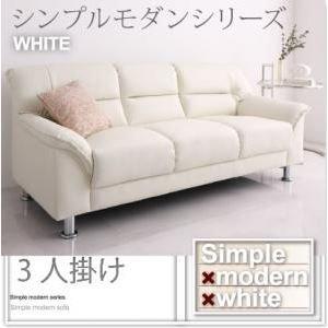 ソファー 3人掛け【WHITE】アイボリー シンプルモダンシリーズ【WHITE】ホワイト ソファ【代引不可】
