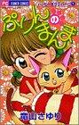 ぷりんのまんま (フラワーコミックス ハッピーさゆりパーク 1)