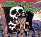 海賊モーガンはぼくの友だち (那須正幹の絵本)